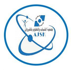 Association Jeunes et Sciences Kairouan