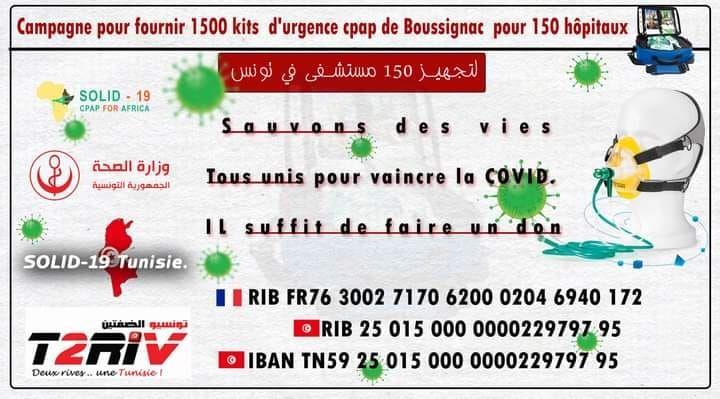 aidez les hôpitaux de la Tunisie, sauvez des vies