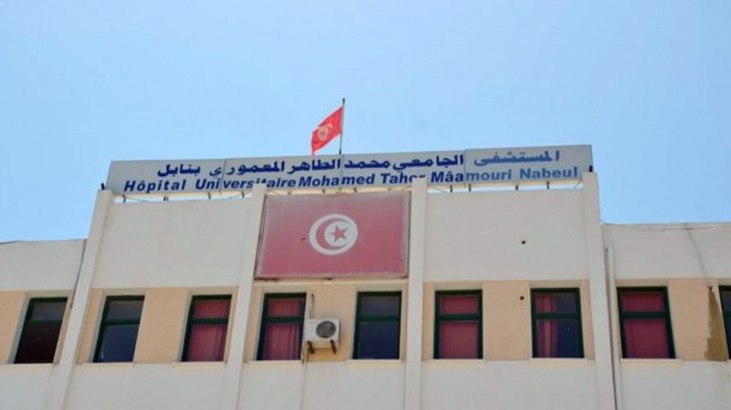 Soutenez l'hôpital régional Taher El Maamouri Nabeul