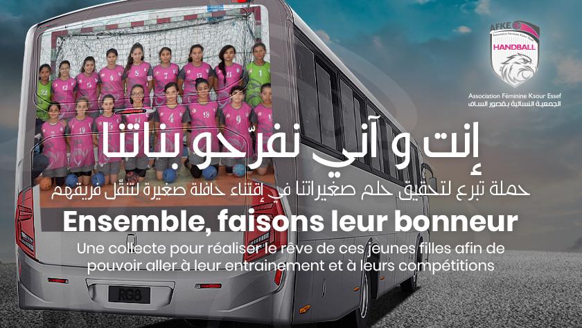 Collecte Association Féminine Ksour Essaf