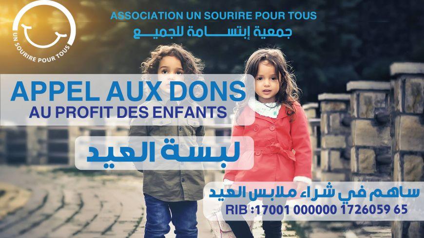 Keswet El Aïd - كسوة العيد