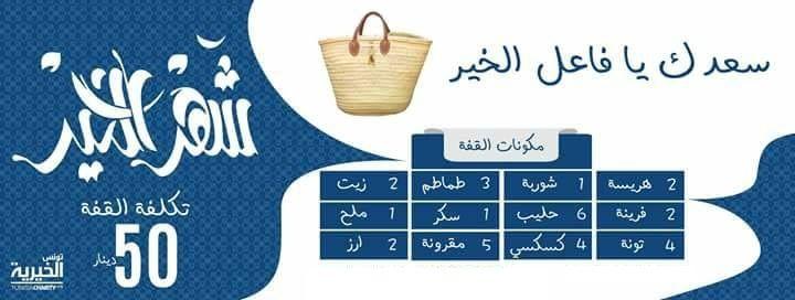 رمضان الخير 2019/1440