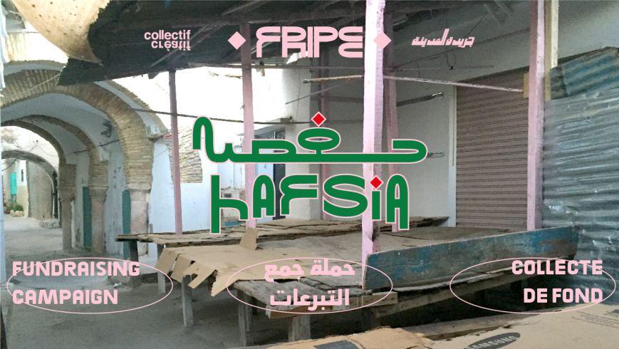 Fripe El Hafsia - فريب الحفصية