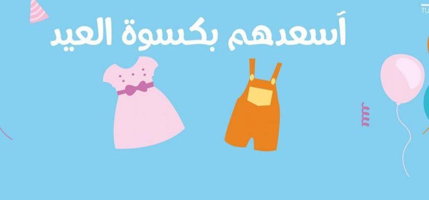 Aïd El Fitr pour tous فرحة العيد
