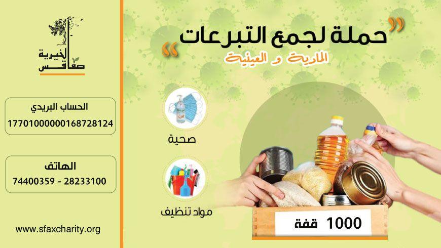 التونسي للتونسي رحمة ( توزيع 1000 قفة لفائدة العائلات المعوزة بولاية صفاقس)