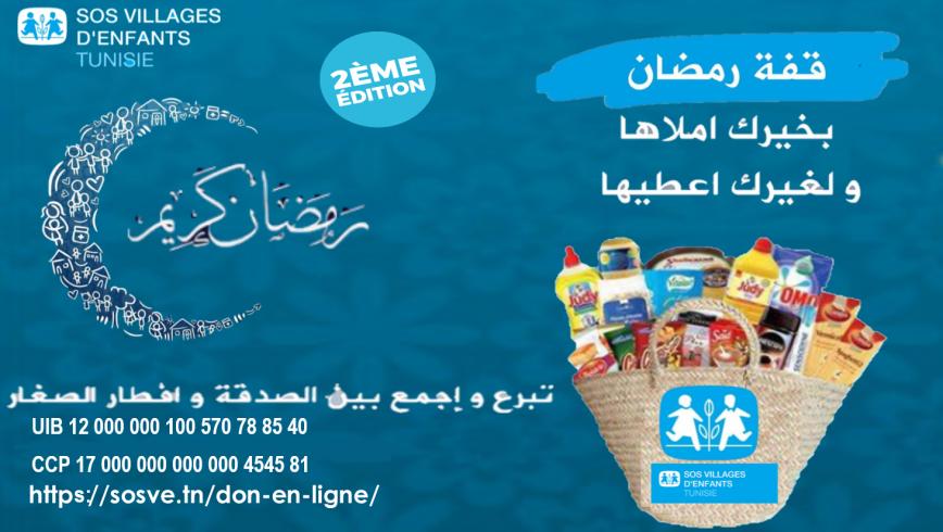 SOS Villages d'Enfants_9offet Romdhan 2021 قفة رمضان