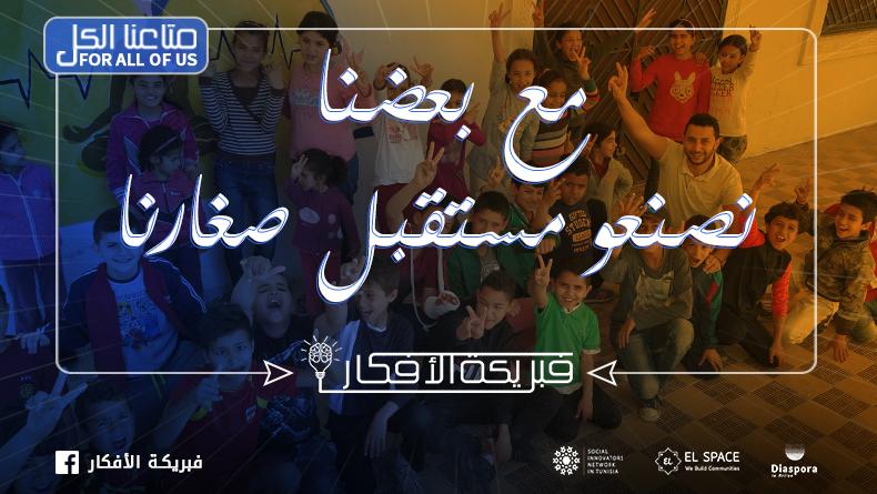 'أول مركز للابتكار للأطفال في سيدي عمر ولاية نابل  'فبريكة الافكار، متاعنا الكل
